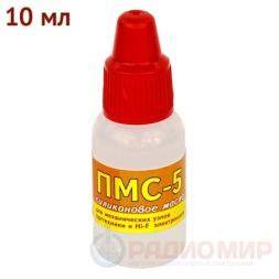 Силиконовое масло ПМС-5 10мл
